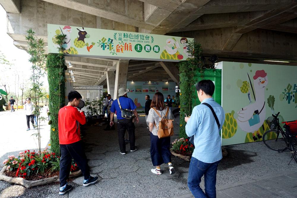 綠色博覽會綠色聚落