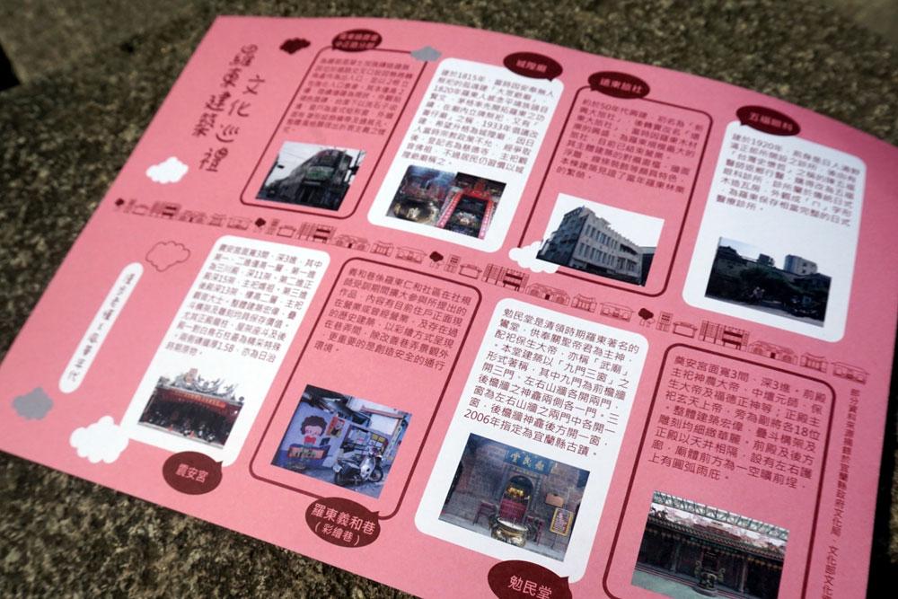 羅東建築文化巡禮