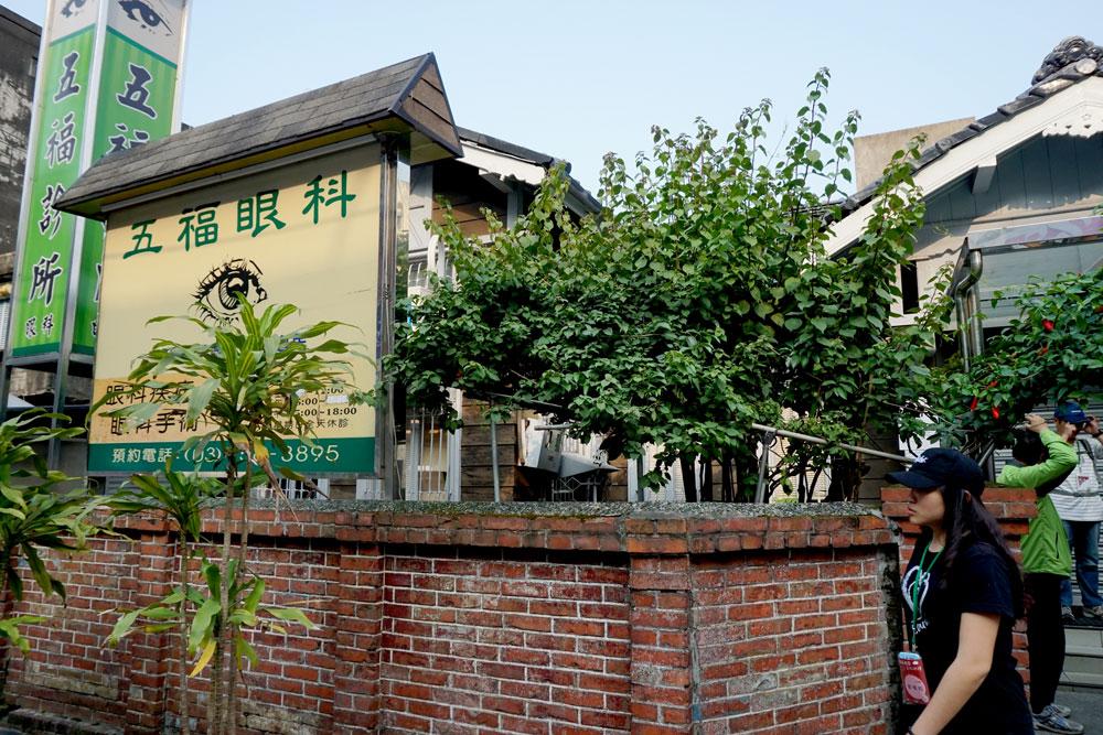 日式建築古蹟-五福眼科