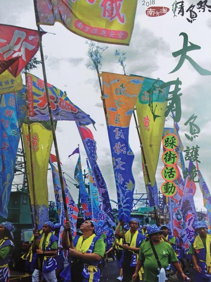 2018 南方澳靖魚文化祭9.16 隆重登場!!