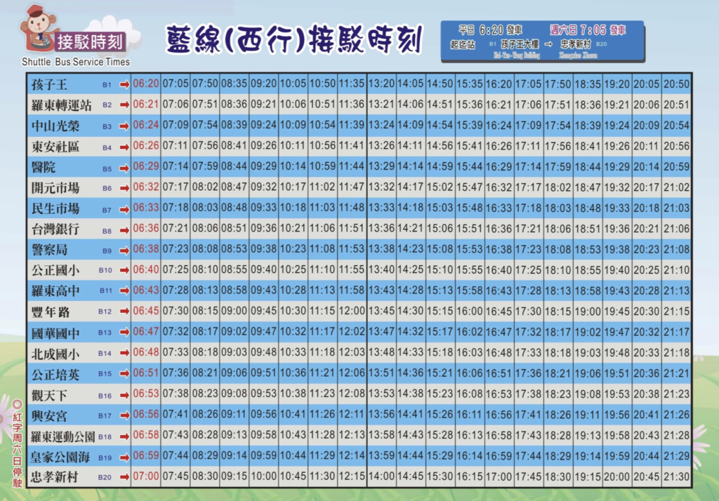 藍線西行公車時刻表