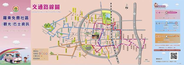 羅東免費社區觀光巴士