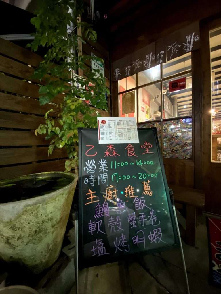 乙森食堂門口